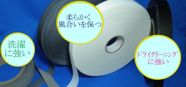 シーリングテープ